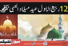 12 Rabi ul Awal 2021 - Eid Milad un Nabi 2021