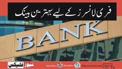Top Best Banks In Pakistan 2021 | Best Banks For Freelancers