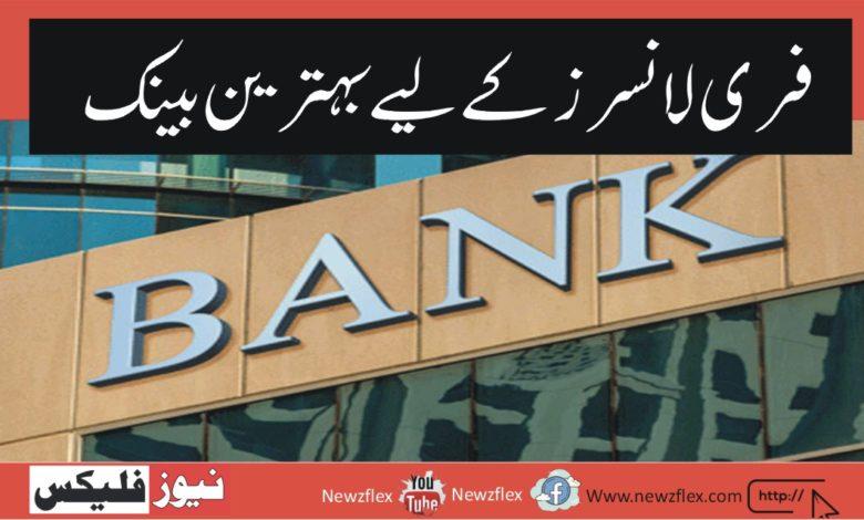 Top Best Banks In Pakistan 2021   Best Banks For Freelancers