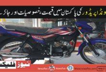 Honda Pridor 2021 price in Pakistan- Features, Specs, and Reviews