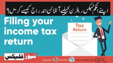 Become a Tax Filer: How to Register Online to File your Income Tax Returns