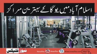 Best Yoga Centers In Islamabad