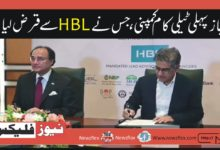 Jazz has secured a Rs50 billion loan from a banking consortium led by HBL