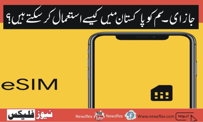 Jazz eSIM launches in Pakistan; here's how you can use it