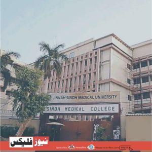 جناح سندھ میڈیکل یونیورسٹی