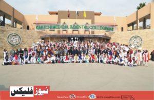 کراچی میڈیکل اینڈ ڈینٹل کالج