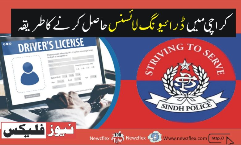 Here's How to Get A Driving License in Karachi