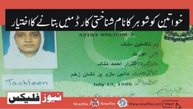 Women have the option of mentioning their husband's name in CNIC: Nadra