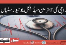 Here Are the Best Medical Universities in Karachi