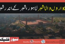 The Walled City of Lahore: A City Within a City