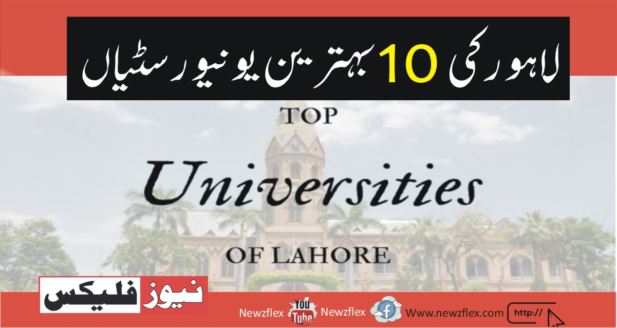 Top 10 Universities in Lahore In 2021
