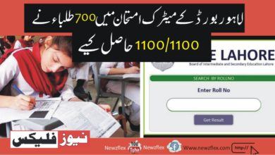 700 Students scored 1100/1100 in Lahore board's matric exam