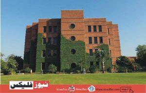 لاہور یونیورسٹی آف مینجمنٹ سائنسز