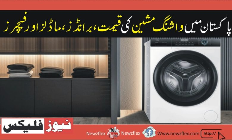 Washing Machine Price in Pakistan 2021-Brands, Latest Models and Features