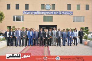 یونیورسٹی آف مینجمنٹ اینڈ ٹیکنالوجی۔