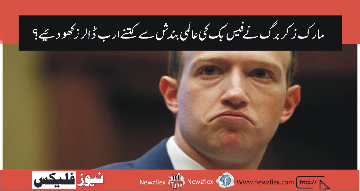 How many billions Mark Zuckerberg lost to Facebook global outage?
