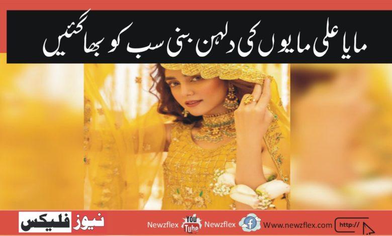 Beautiful actress Maya Ali's beautiful style as Bride