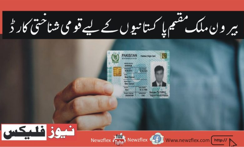 A Comprehensive Guide on NICOP – National ID Card for Overseas Pakistanis