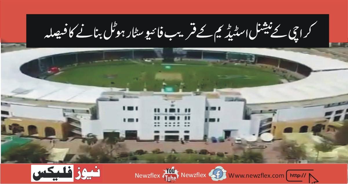 PCB decided to construct a 5-star hotel near Karachi's National Stadium