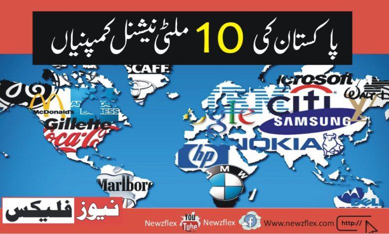 Top 10 Multinational Companies in Pakistan