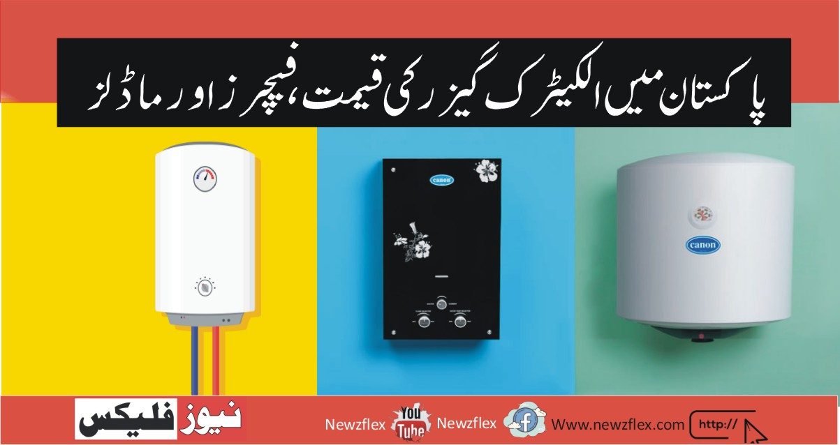 Electric Geyser Price in Pakistan 2021- Best Electric Geyser with Features that you should buy