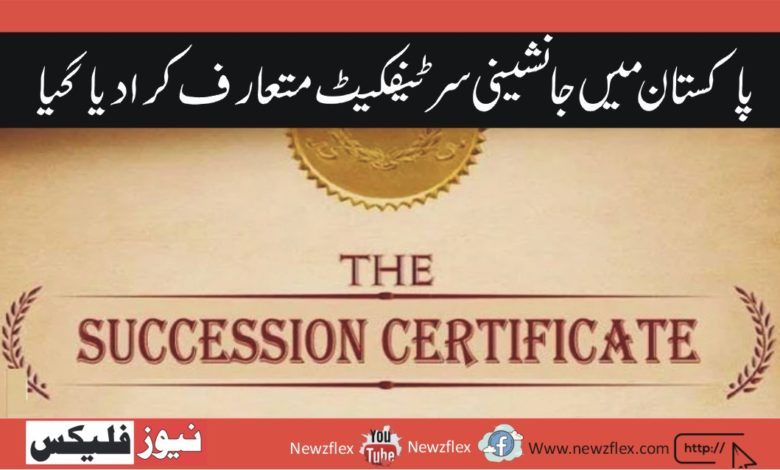 'Letters of Administration and Succession Certificates' Initiative Introduced in Pakistan