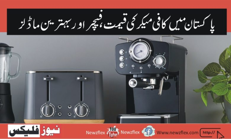 Coffee maker Price in Pakistan 2021- Best coffee makers that you should buy