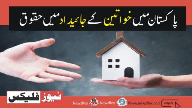 Here's What You Need to Know about Property Rights of Women in Pakistan