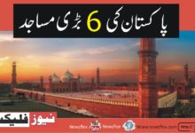 Top 6 Largest Mosques in Pakistan