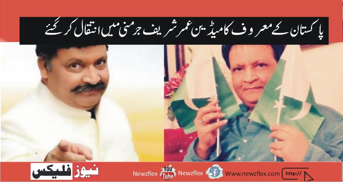Leading Pakistani comedian Omar Sharif has died in Germany.