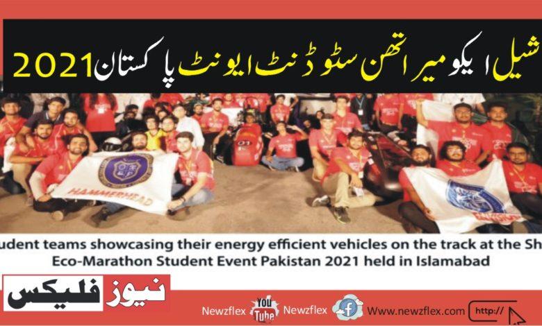 Shell Eco-Marathon Student Event 2021 Pakistan – Innovating for sustainability & energy-optimization