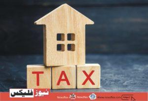 پاکستان میں گفٹڈ پراپرٹی پر ٹیکس۔