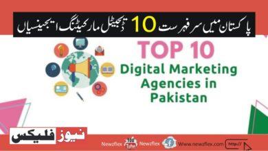 Top 10 Digital Marketing Agencies in Pakistan