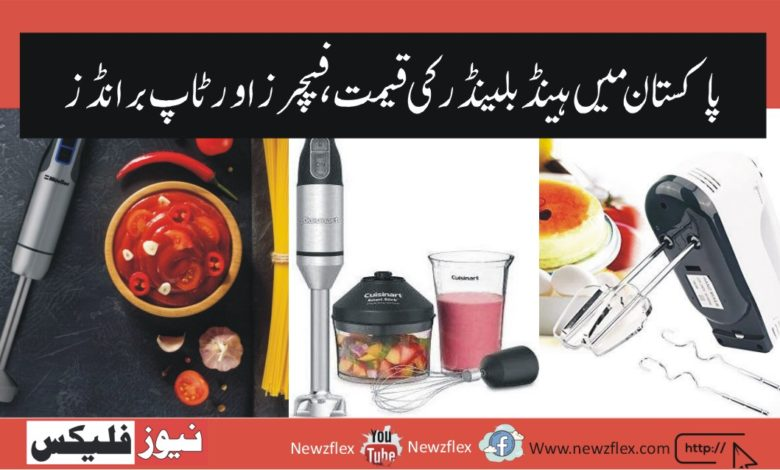 Hand blender price in Pakistan 2021- Top brands, best hand blenders, and Everything