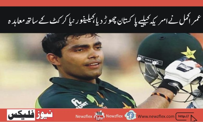Umar Akmal has left Pakistan for US and signed a contract with Northern California Cricket