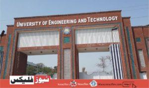 یونیورسٹی آف انجینئرنگ اینڈ ٹیکنالوجی ، لاہور