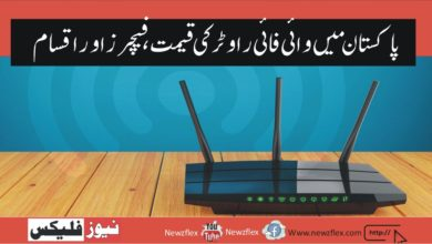 WiFi Router price in Pakistan 2021-Types, Latest models and Features